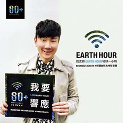 Earth Hour 3/28一起關燈愛地球