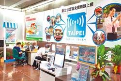 抗疫超前部署 4月起Taipei Free免認證