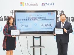 中華大學攜手微軟 打造AI人才庫