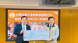 台灣首廟天壇 慨捐300萬助防疫