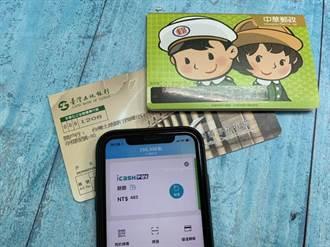 icash Pay增中華郵政、土地銀行帳戶綁定 單筆最高可贈20倍OPEN POINT