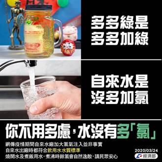 自來水沒有多多氯 經部:安心使用