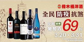 橡木桶洋酒 指定葡萄酒69折