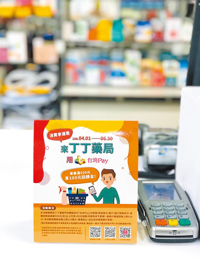 「台灣Pay」採用QR Code共通支付標準,整合各金融機構資源共同推動,目前合作商店已超過10萬家,並積極在市集商圈、超商量販、網購商城與外送平台大力拓展,近期八方雲集及太和工房亦與「台灣Pay」合作推出優惠活動,讓民眾使用行動支付更為便利。(台灣Pay提供)