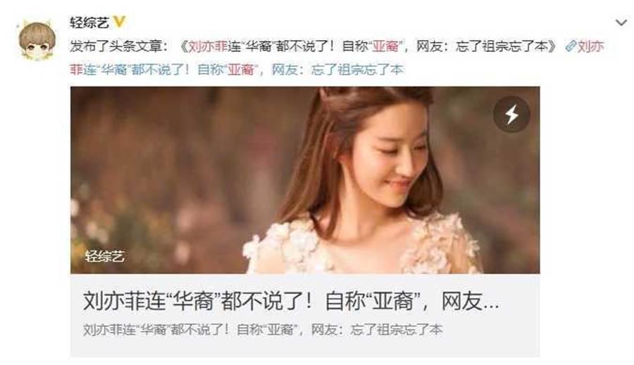 劉亦菲受訪自稱「亞裔」遭網友砲轟。(圖/翻攝自微博)