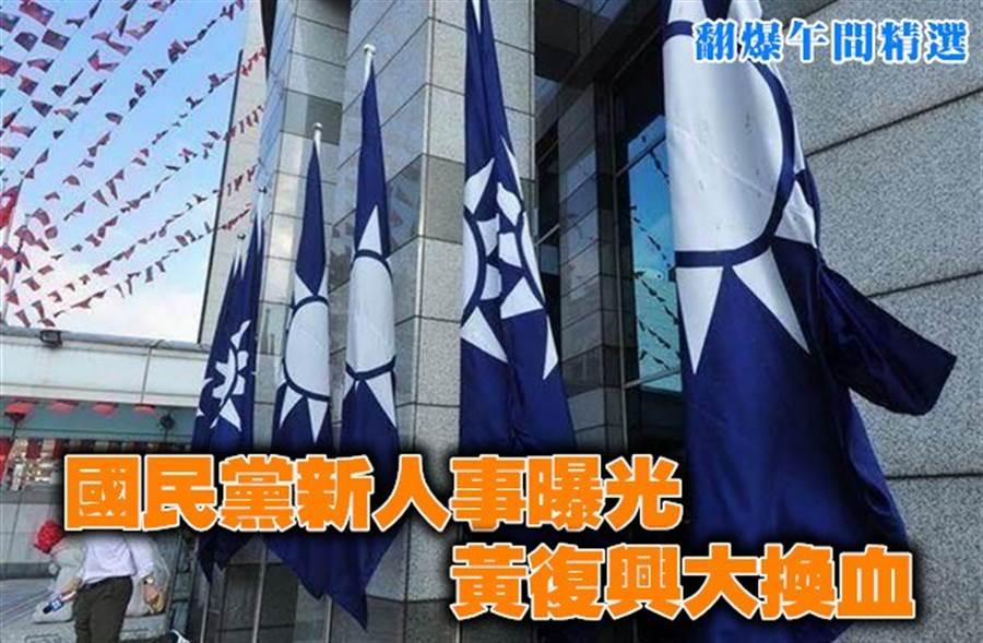 《翻爆午間精選》國民黨新人事曝光 黃復興大換血