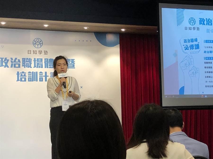 台北市議員徐巧芯開設的「日知學塾」線上課程網站今上線,將結合政治職場體驗,開放40歲以下青年踴躍報名。(趙婉淳攝)