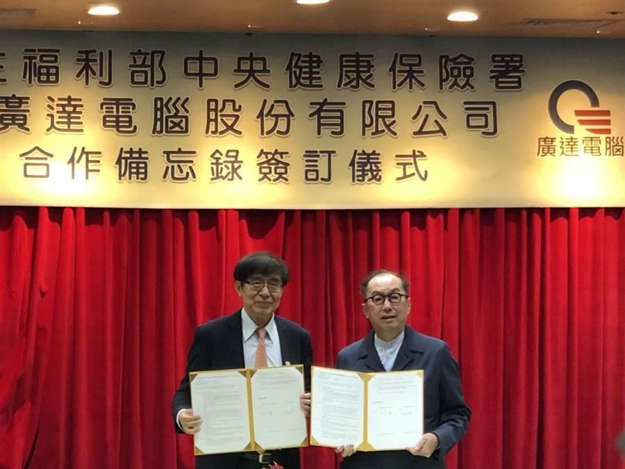 健保署今日與廣達電腦簽署MOU,共同合作發展AI智慧健保。(魏怡嘉攝)