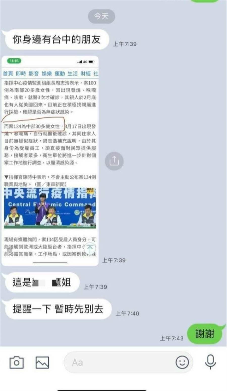 台中市有民眾在未經審慎查證下,就在社群軟體發文,卻不知未經查證,已造成民眾恐慌。(翻攝照片/盧金足台中傳真)