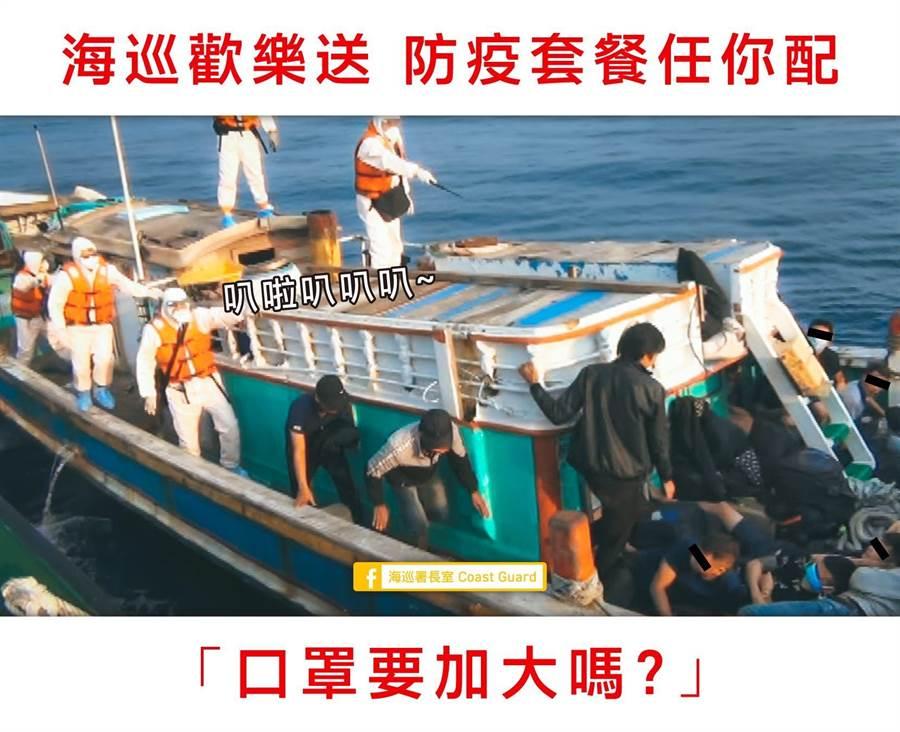 6越南偷渡客脫逃,海巡署長道歉 。(取自海巡署長室臉書)