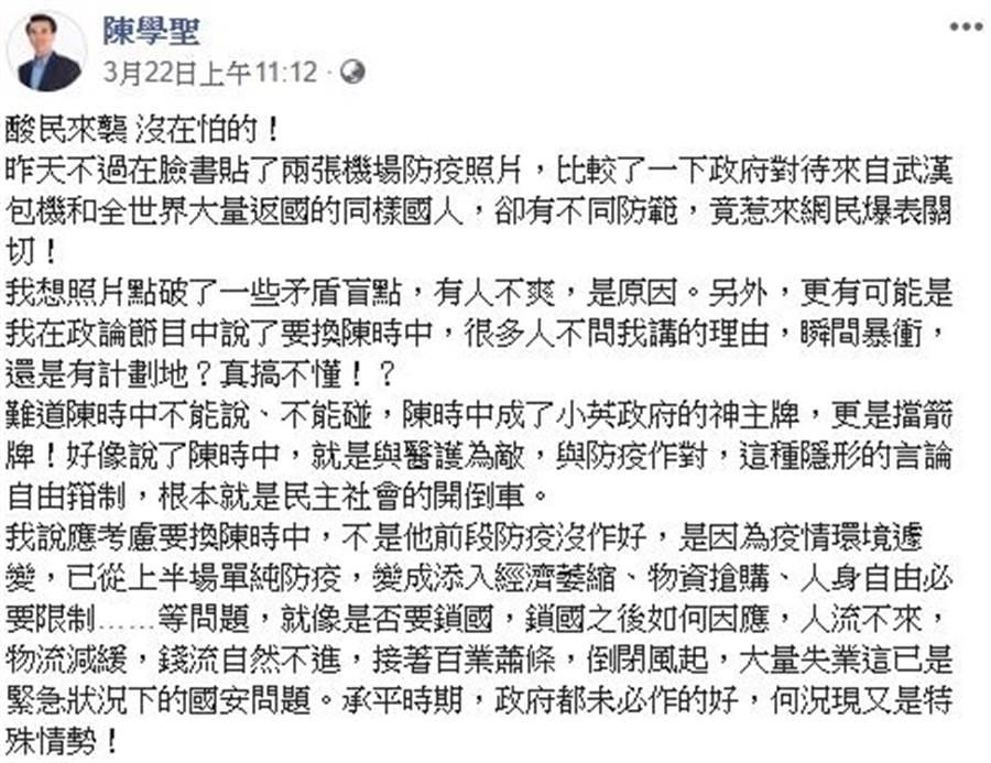 陳學聖臉書。