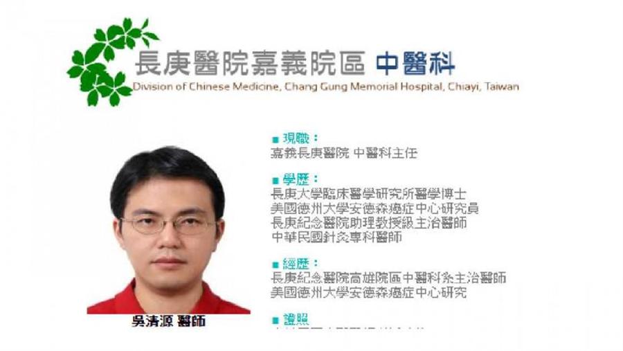 嘉義長庚醫院、中醫科主任吳清源。(圖/嘉義長庚醫院網頁)