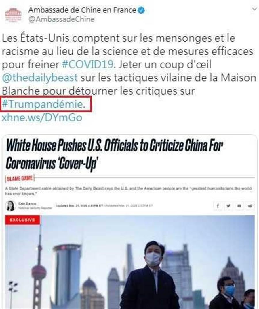 中國駐法國大使館23日在推特上批評美國,還用「川普大流行病」(紅框處)註記。(圖/翻攝自中國駐法國大使館推特)