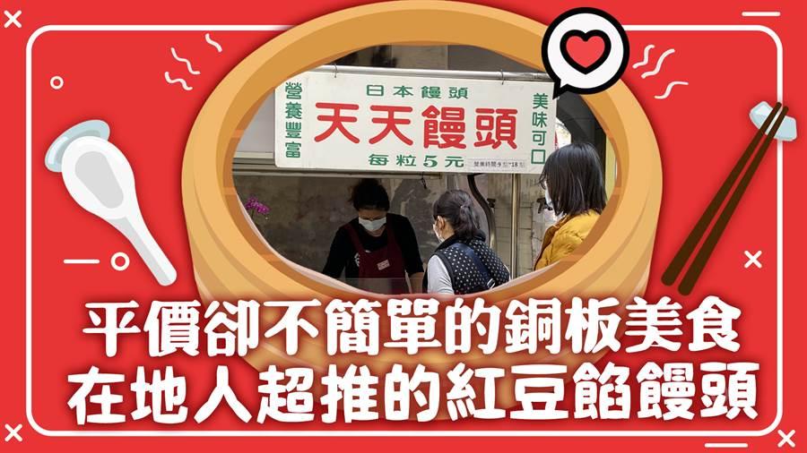 【玩FUN飯】平價卻不簡單的銅板美食 在地人超推的日式炸饅頭