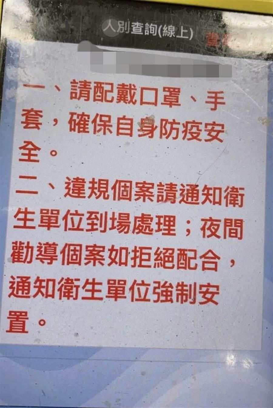 37歲吳男正在居家檢疫中,昨天下午3點多卻趁隙偷溜外出。(翻攝照片/蔡依珍桃園傳真)