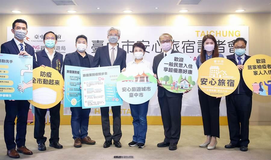 台中市政府推出安心旅宿,獲得中市轄內現有旅宿業的群起響應。(陳世宗攝)
