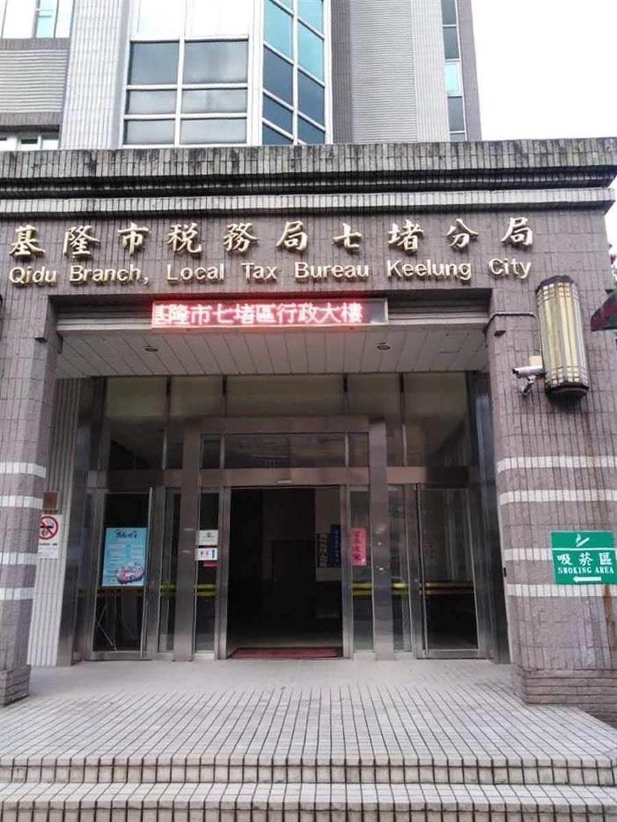 基隆市政府異地辦公已選定基隆稅務局七堵分局。(翻攝照片/吳康瑋基隆傳真)