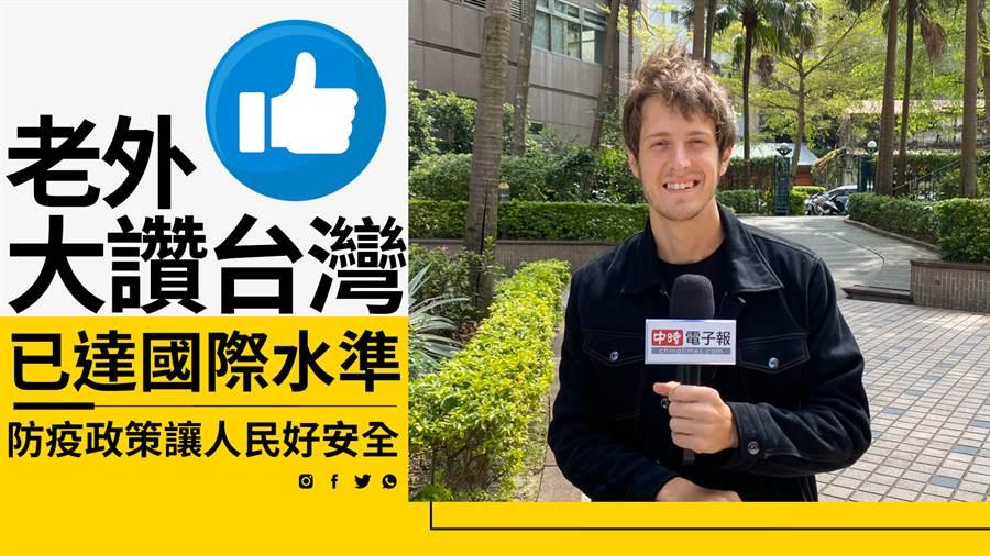 【防疫看台灣】老外大讚台灣已達國際水準 防疫政策讓人民好安全
