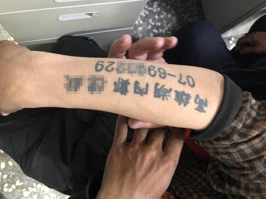 鄭男左手臂刺青了1串電話號碼!最後員警透過這支電話聯繫到鄭父,成功協助鄭男返家。(翻攝照片/張毓翎嘉義傳真)
