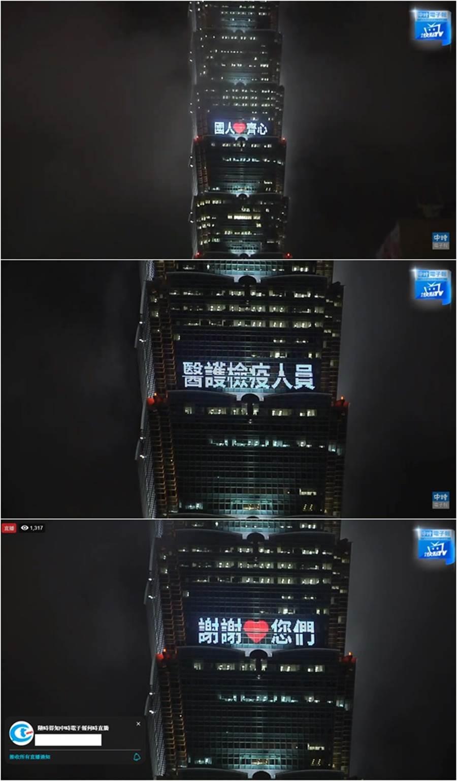 台北101點燈,寫出台灣加油、謝謝醫護檢疫人員等字句。(圖/中時電子報)