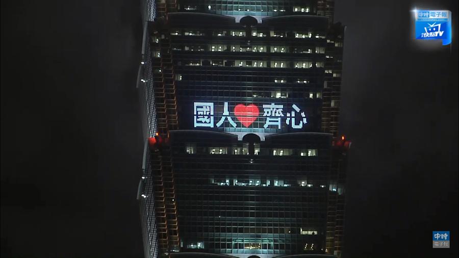 台北101點燈打字向醫護檢疫人員致謝並凝聚國人信心。(圖/中時電子報)