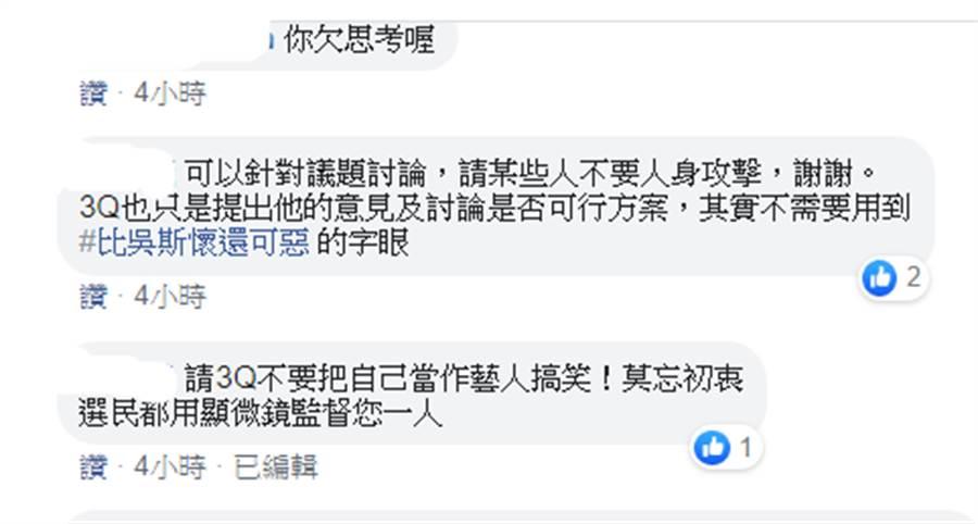 3Q哥陳柏惟邀港人來台當兵,網友反應。(圖/取自「3Q陳柏惟立委網路後援會」)