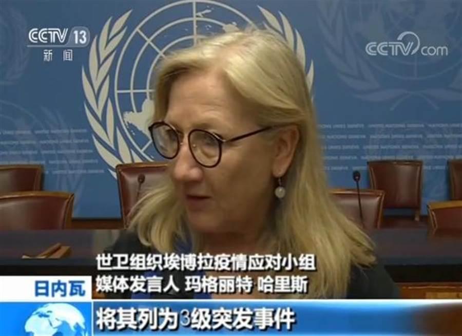 世界衛生組織發言人瑪格麗特‧哈里斯。(取自央視網)