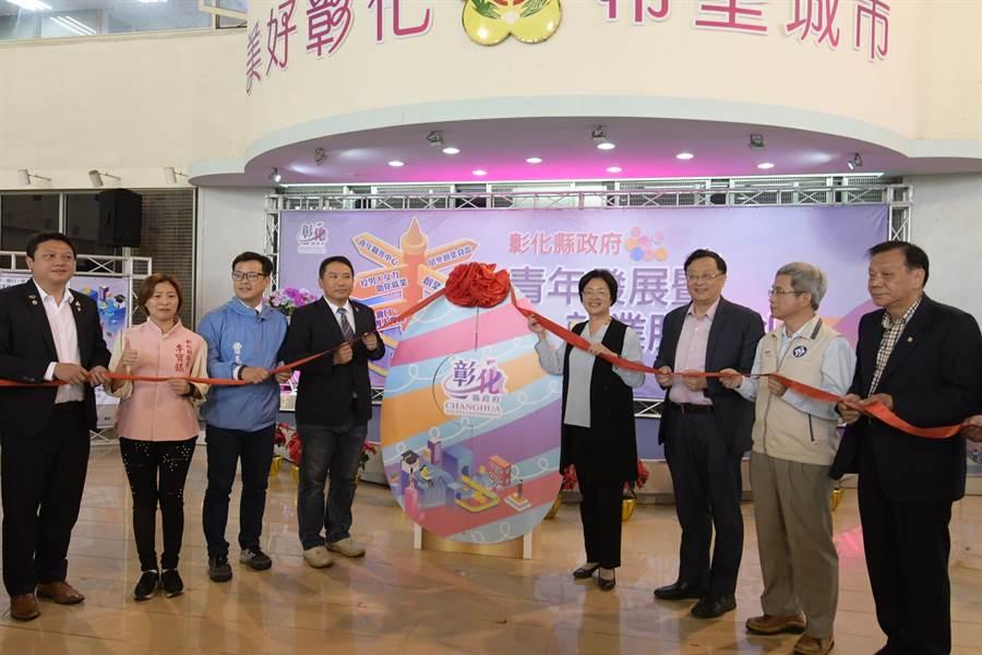 彰化縣長王惠美(右四)宣布,彰化縣將成立「青年發展暨就業服務科」,將於329青年節當天正式為彰化縣青年朋友服務。(謝瓊雲攝)