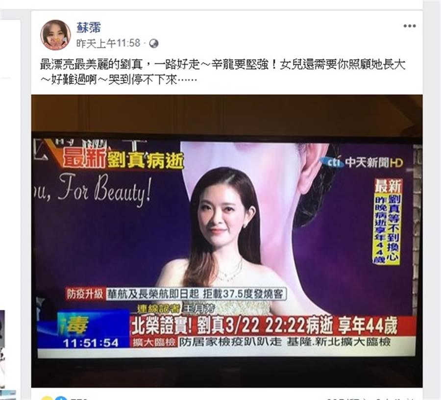 女星蘇霈爆哭喊話辛龍堅強。(取自蘇霈臉書)