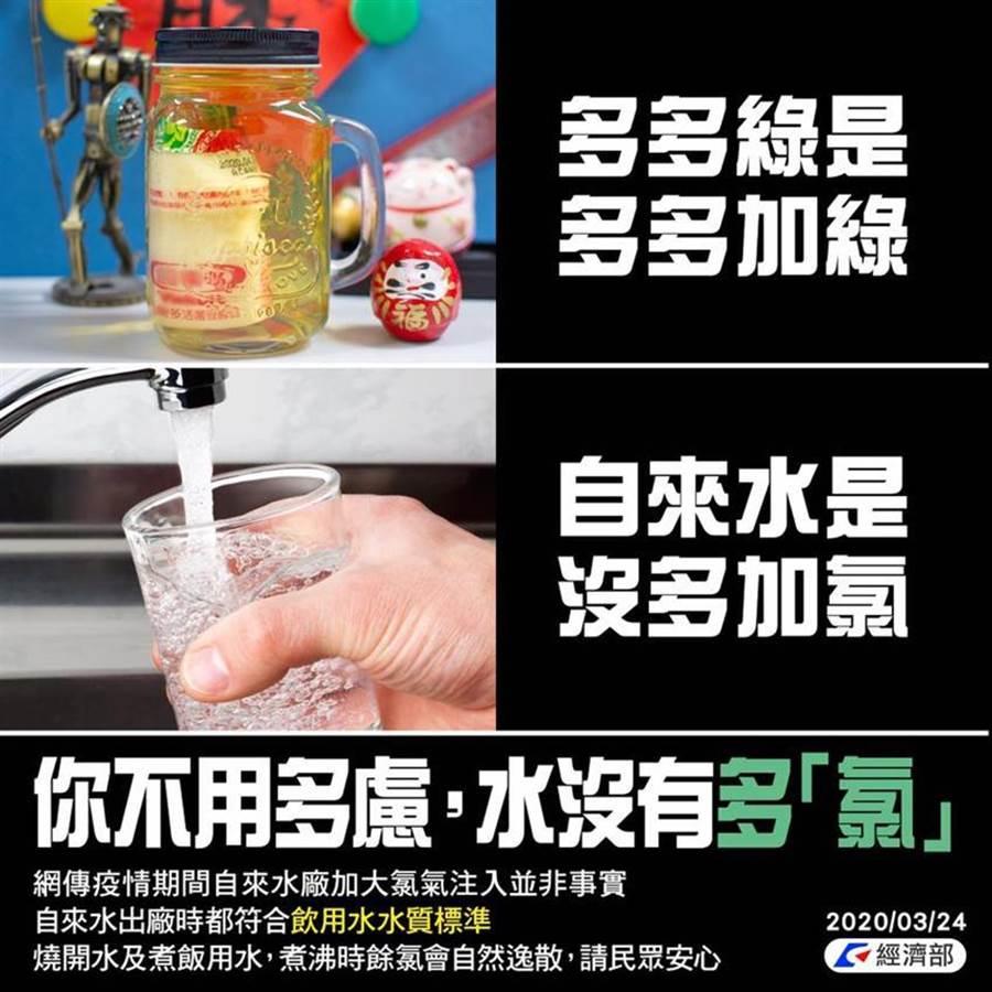 不用多慮,自來水沒有多「氯」。(圖/取自經濟部臉書)