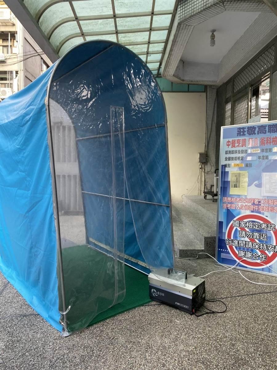 莊敬高職以奈米鋅抗菌液透過氣霧的方式打造抗菌隧道,替師生把關。(莊敬高職提供)