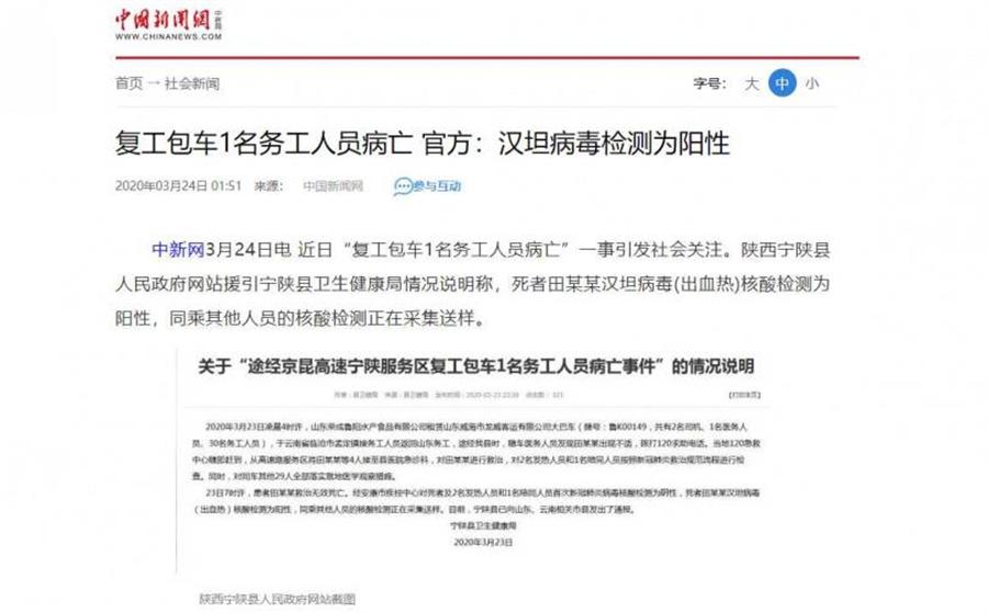 男發病3小時急速身亡,竟是感染此病毒。(圖/中國新聞網)
