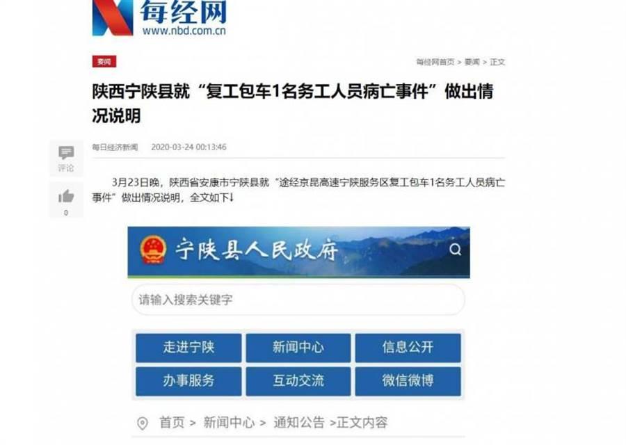 陝西省安康市、寧陝縣衛生健康局事後也趕緊做出聲明。(圖/每經網)