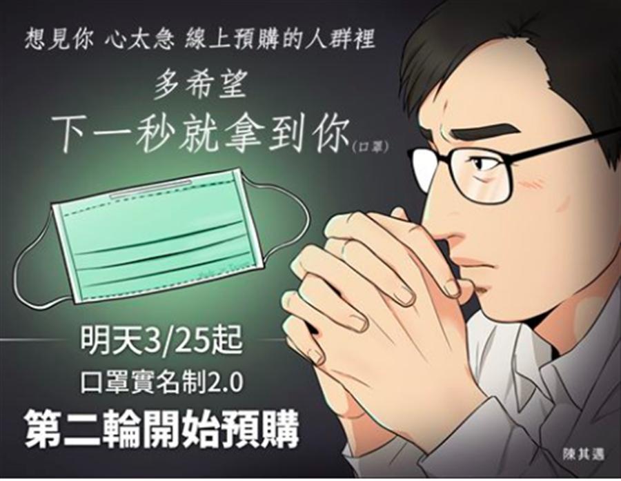 陳其邁提醒口罩實名制2.0明起預購(陳其邁臉書擷圖)
