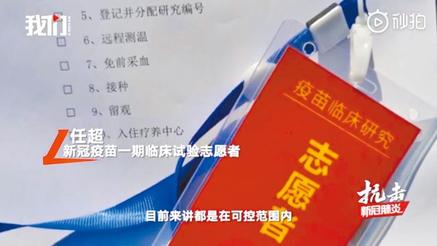 接受疫苗測試的志願者,須進行嚴格的篩選及觀察。(新京報影片截圖)