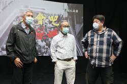 《人間條件6》演出取消 吳念真喊話觀眾:劇場再見