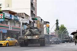 國軍「戰備訓練實兵演練」戰車現身宜蘭街頭