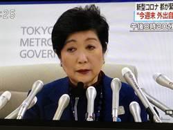 小池: 東京都正面臨「感染爆發的重大局面」