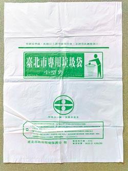 未貼防偽標籤垃圾袋 快來更換