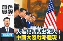 賴岳謙:人若犯我我必犯人!中國大陸戰略體現!