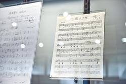 蕭泰然手稿 譜寫出外人心聲