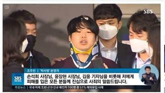 趙主彬經營N號房性虐社群 4個月狠賺40億韓元