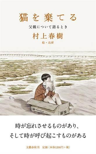 村上春樹新作繪者 台灣新銳漫畫家高妍