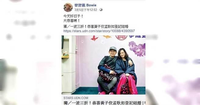 三月初曾寶儀轉發在臉書黃子佼與孟耿如登記結婚的新聞,大方恭喜前任男友。(圖/翻攝自曾寶儀臉書)