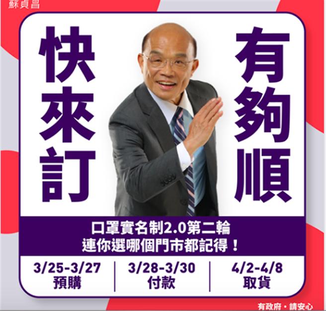 蘇揆宣傳口罩實名制2.0(蘇揆臉書擷圖)