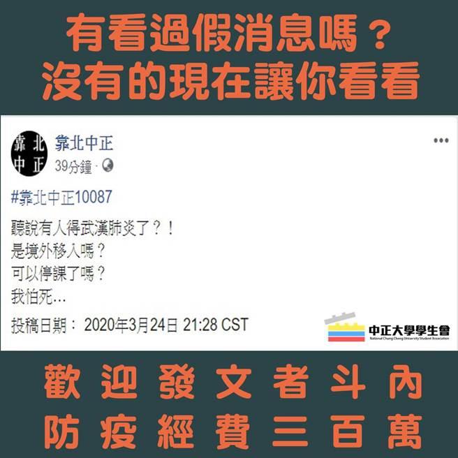 昨晚在臉書專頁「靠北中正」中,有一名網友匿名發文表示聽說校內有人得新型肺炎,經校方證實並無出現任何確診個案。(圖片取自中正大學學生會臉書粉專)