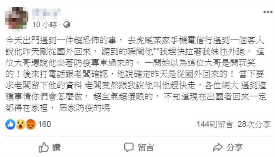 雲林網友今天中午到虎尾某電信行遇到一名「昨天剛從國外回來」的男子。(翻攝自臉書)