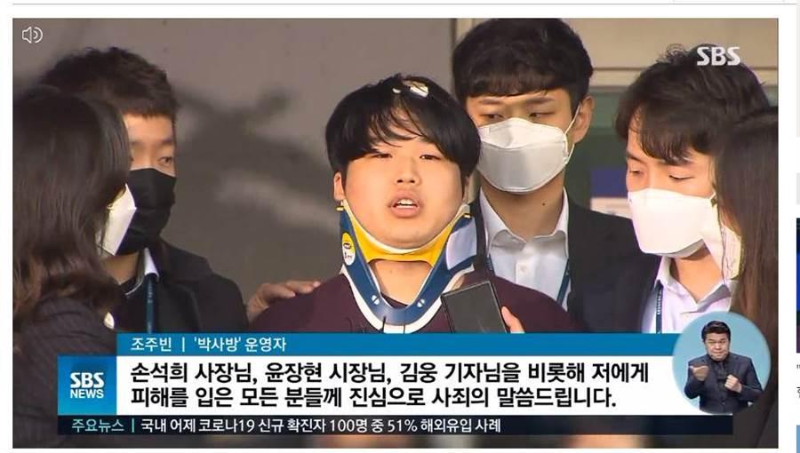 「N號房」主嫌趙主彬(조주빈)今現身向大眾謝罪。(圖/取材自SBS)
