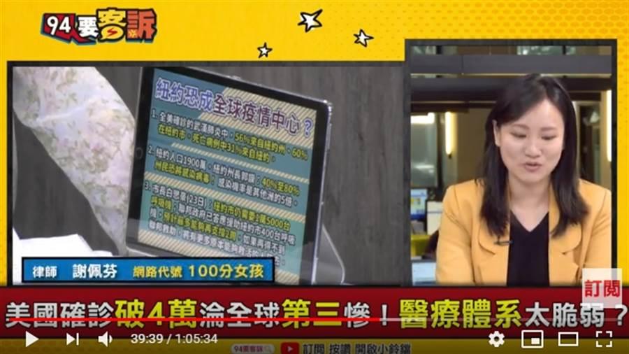 鄭佩芬爆料台灣哈佛學生染新冠肺炎。(摘自YouTube)