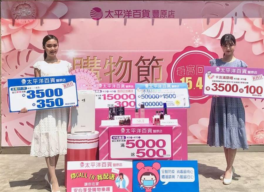 (豐原太平洋百貨購物節自4月2日起正式開打!圖/曾麗芳)